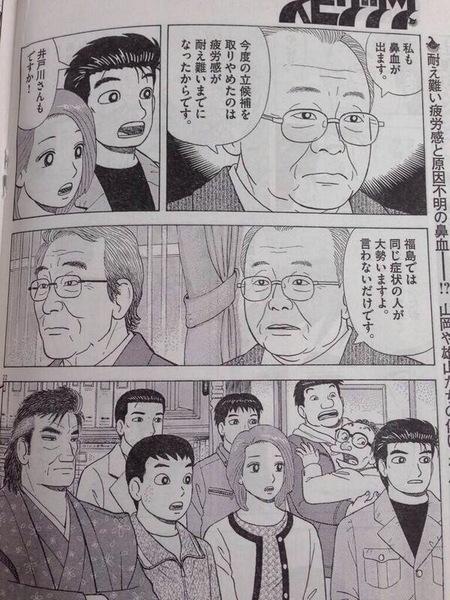 福島 鼻血