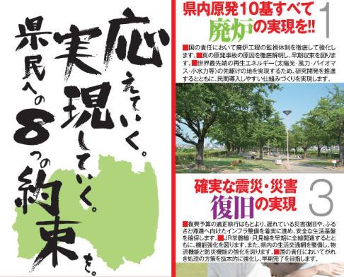 koyakuihannjiminntoufukusima2.jpg