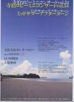 2014ロビーコンサート 001
