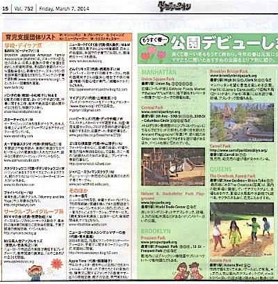 Japion_mamanomikata2.jpeg