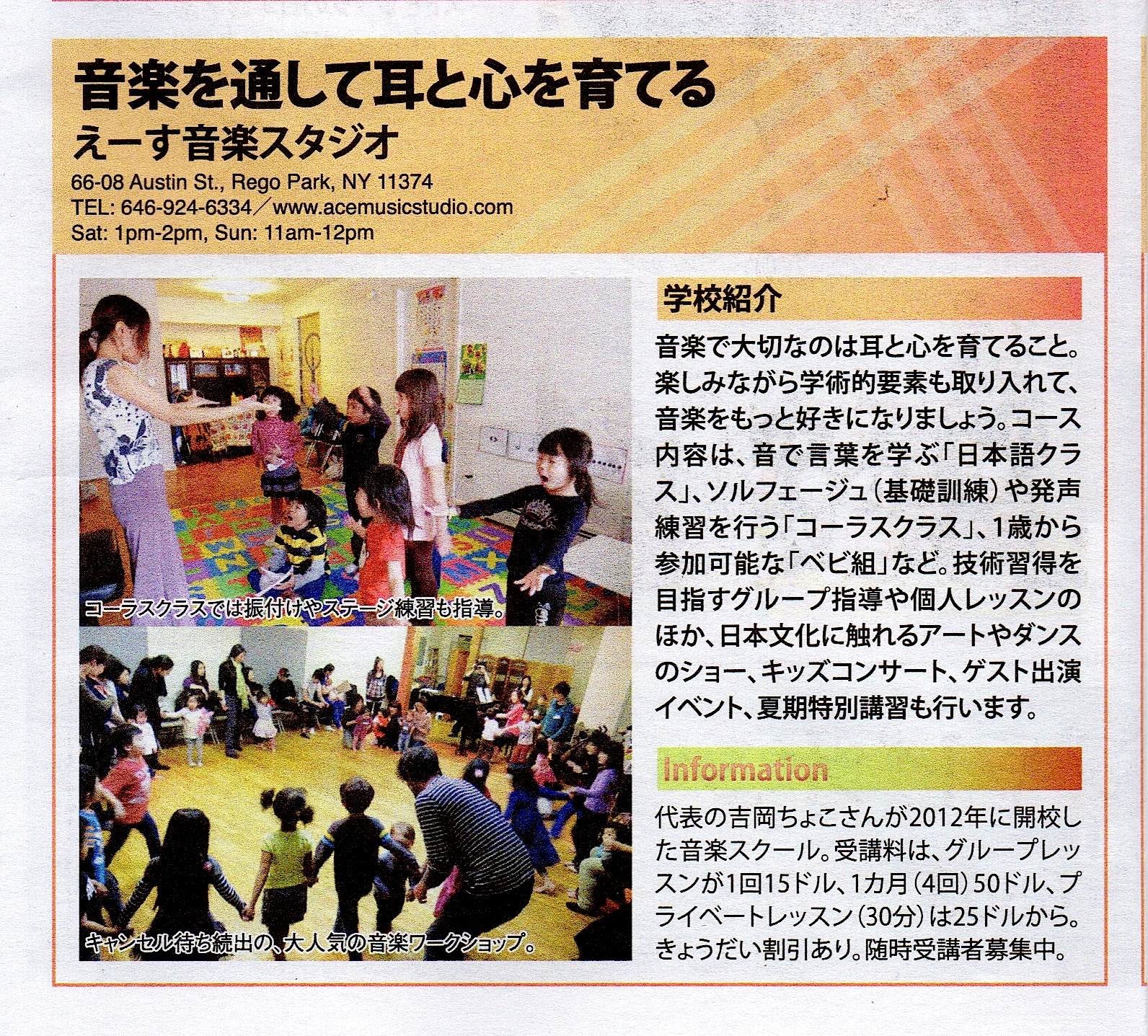 Japion_school_05092014.jpeg
