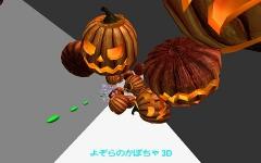 よぞらのかぼちゃ3D