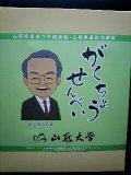 gakuchou1.jpg