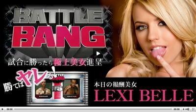 試合に勝ったら極上美女進呈 -BATTLE BANG- 勝てばやれる! レクシー・ベル 金髪天国 無修正アダルト動画