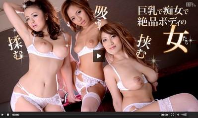 巨乳で痴女で絶品ボディの女たち Vol10 ~巨乳エンジェルズ~ HIKARI 新山かえで 美月優芽