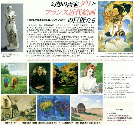 20140222 滋賀県立美術館 001