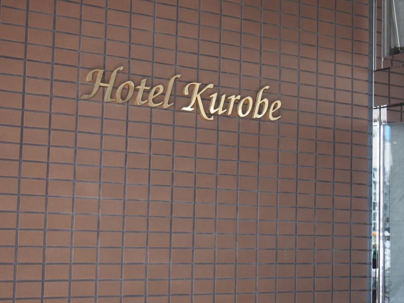 ホテル黒部