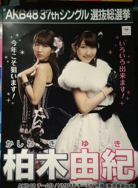 yuki_senkyo140512_5.jpg