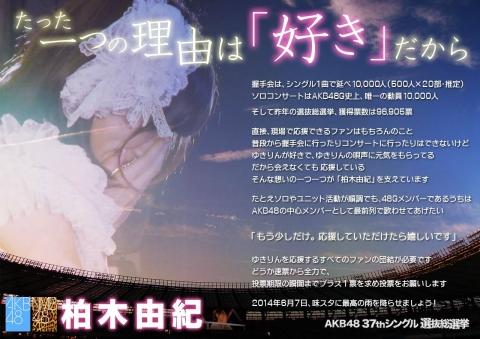 yuki_senkyo40512_6.jpg