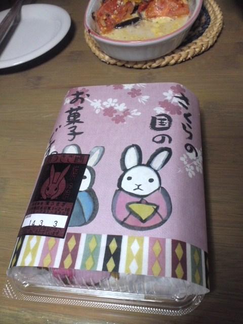 濱うさぎ 桜餅