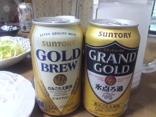 ゴールドブリュー&グランドゴールド 呑みくらべ