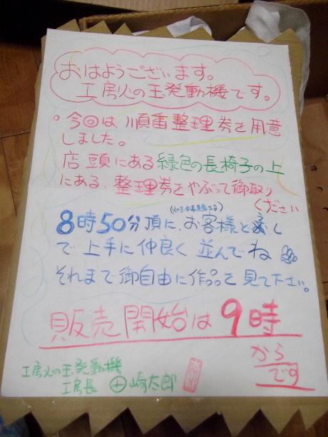 新作個展 りゅうしゃま展 204