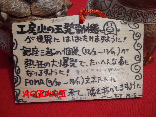 新作個展 りゅうしゃま展 253