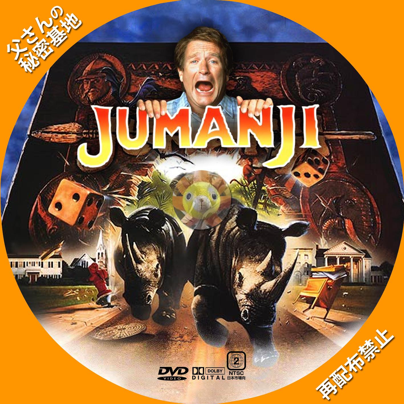 jumanji_ DVD01
