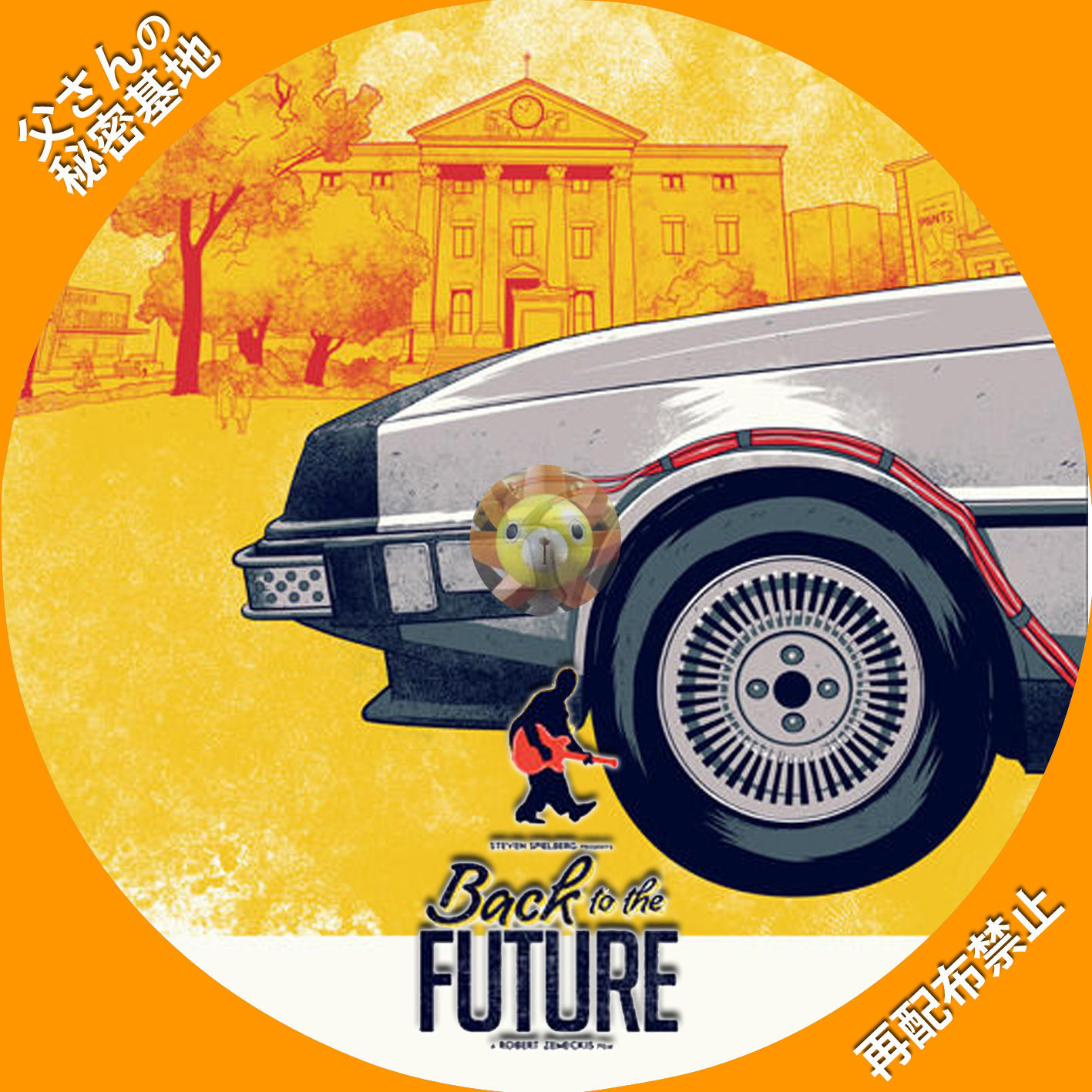 back to the future_tr1_DVD