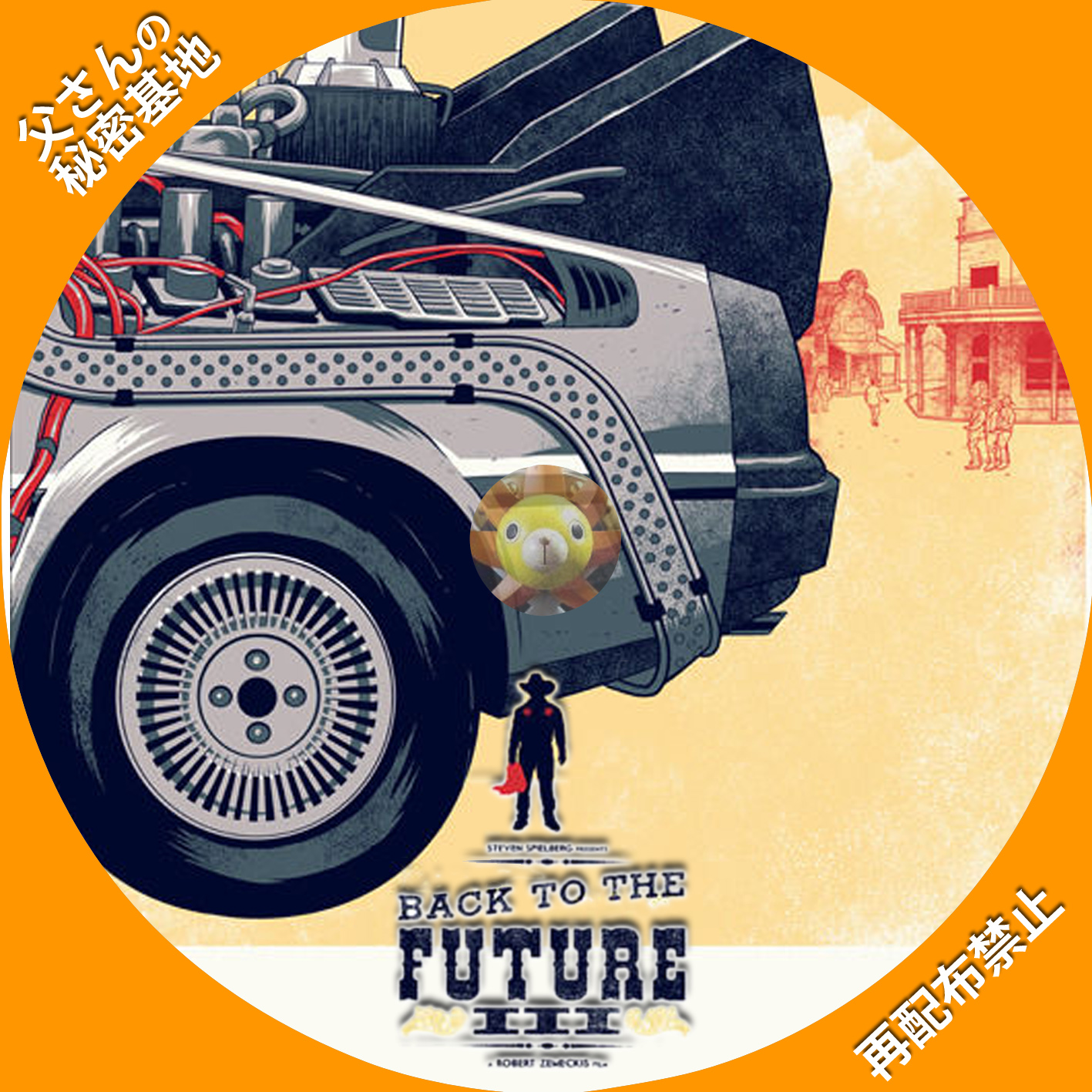 back to the future_tr3_DVD