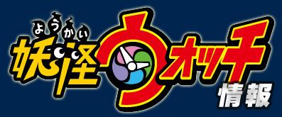 妖怪ウォッチ情報ロゴ
