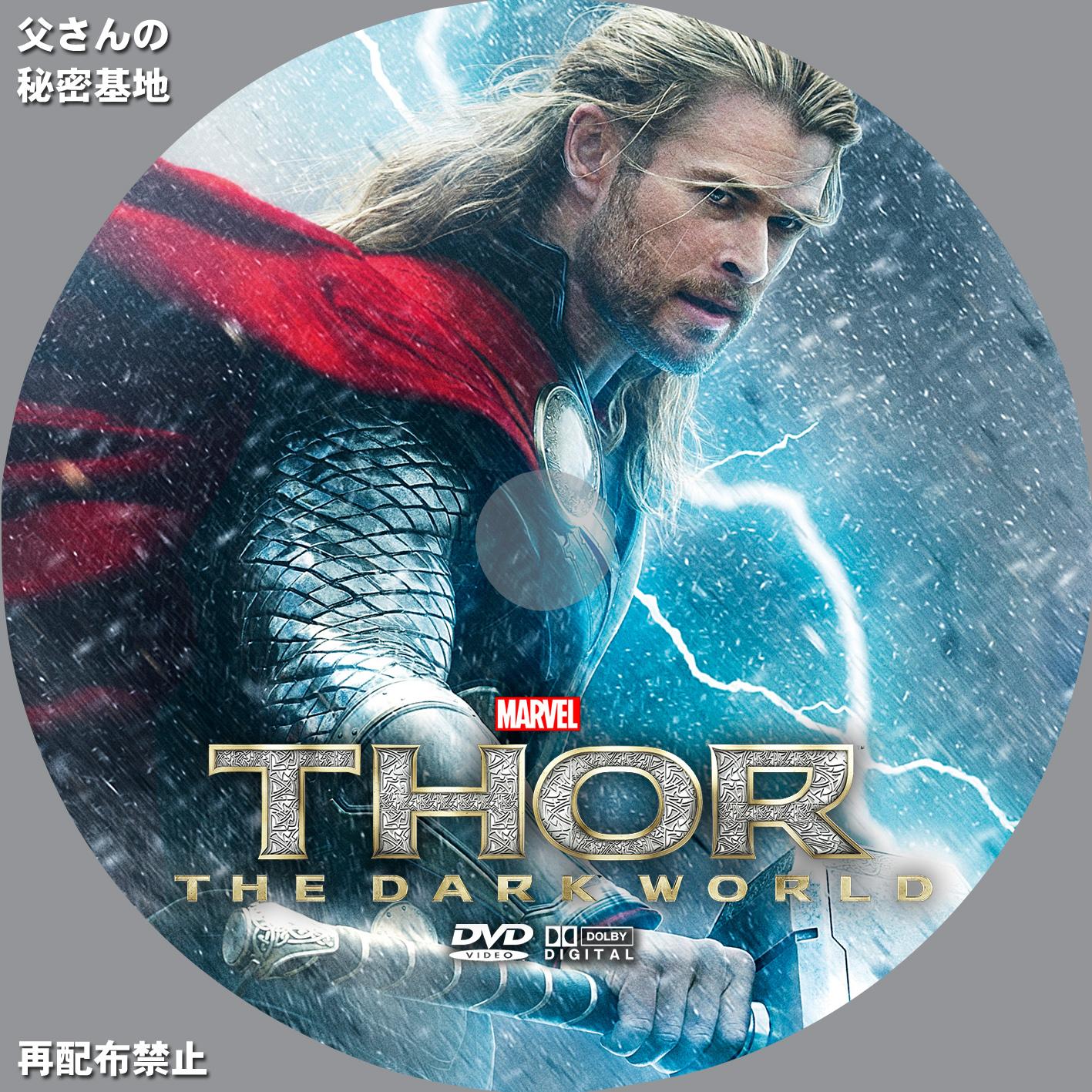 THOR2_B_DVD.jpg