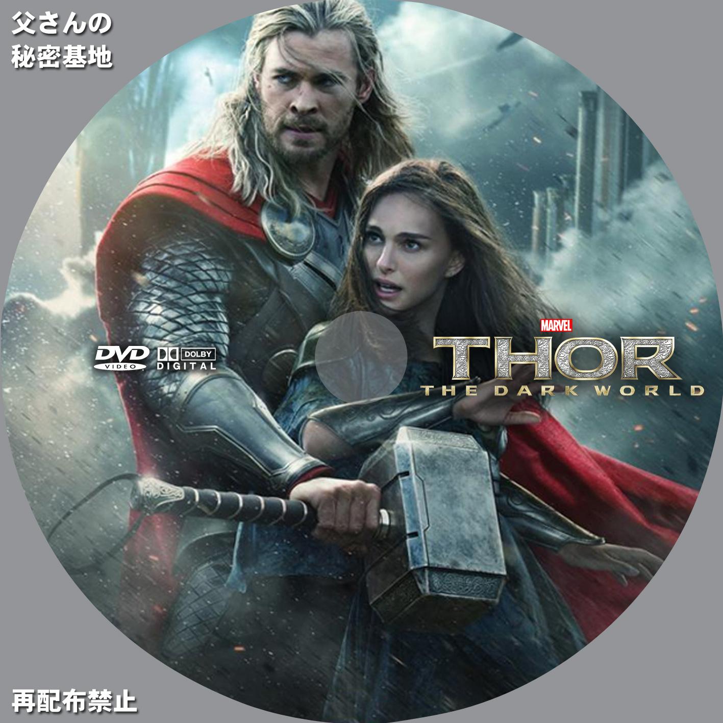 THOR2_C_DVD.jpg