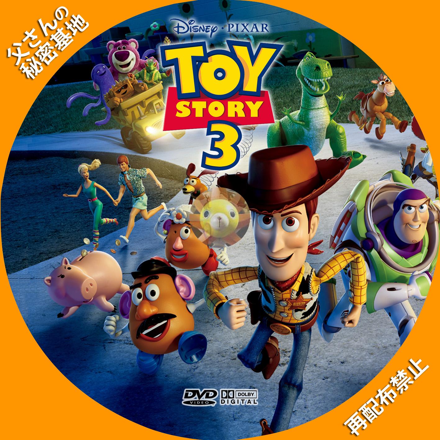 TOY_STORY3_DVD.jpg