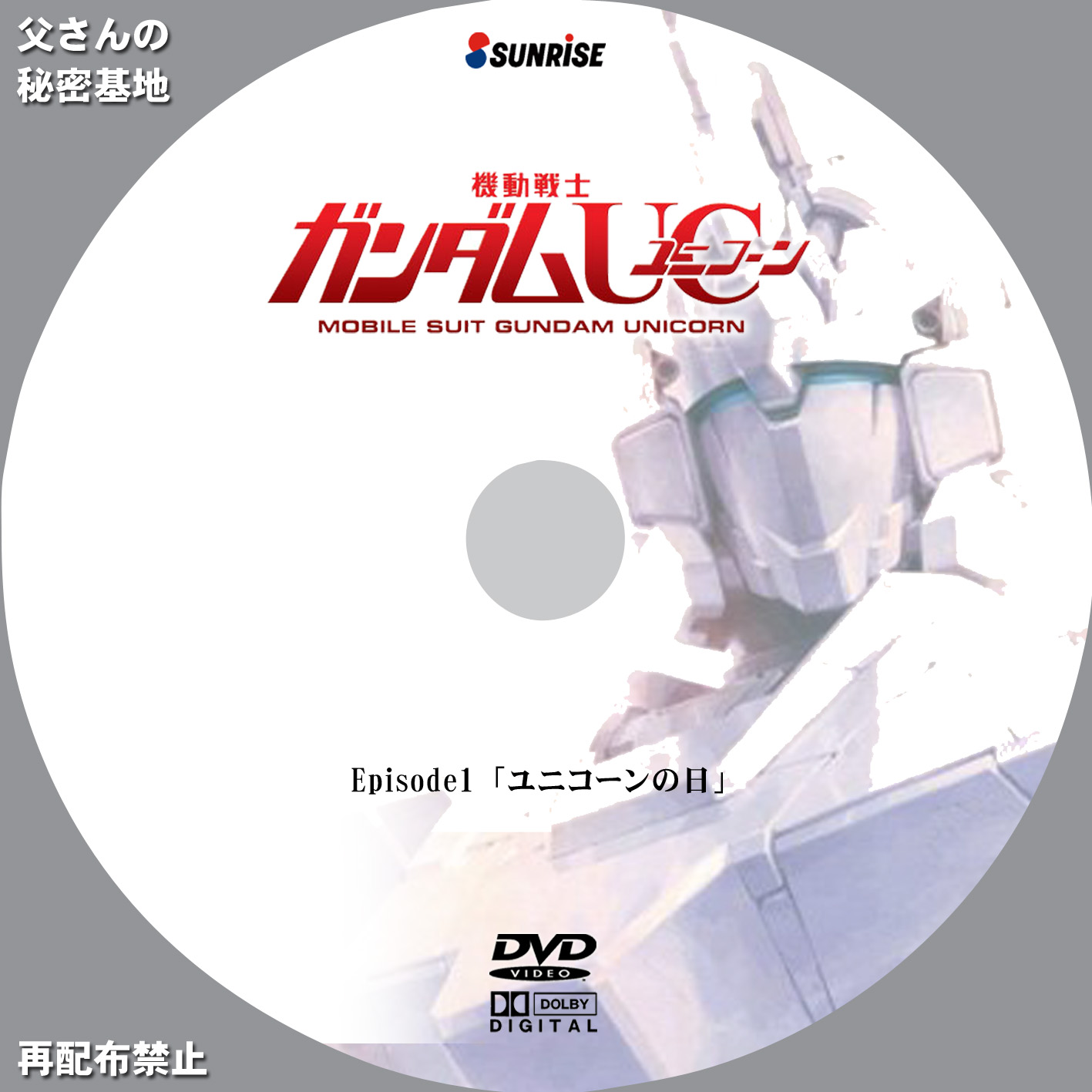UNICORN_01_DVD.jpg