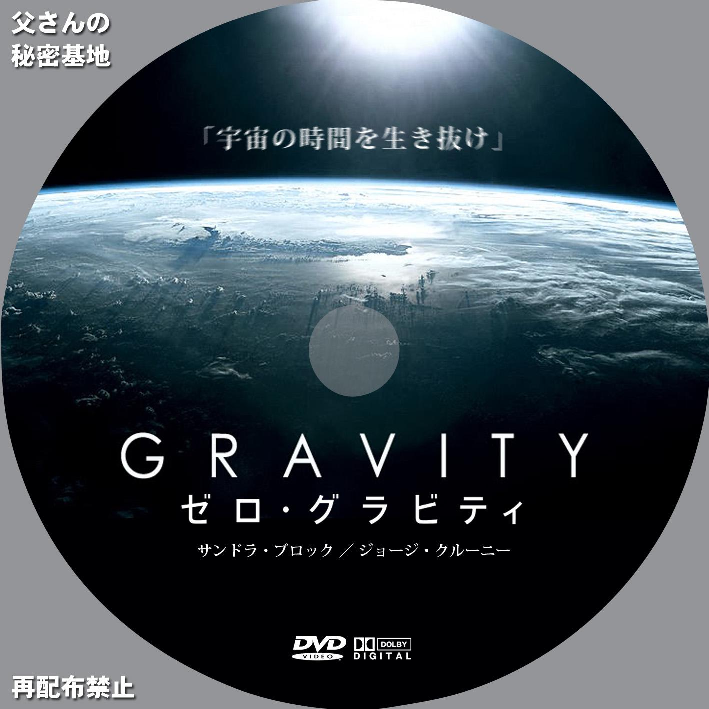 gravity_A_DVD.jpg
