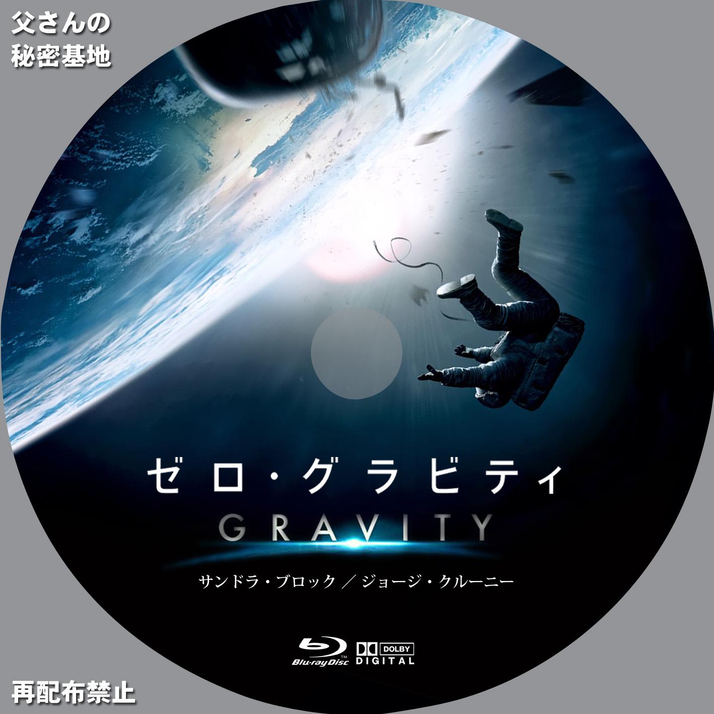 gravity_B_BD.jpg
