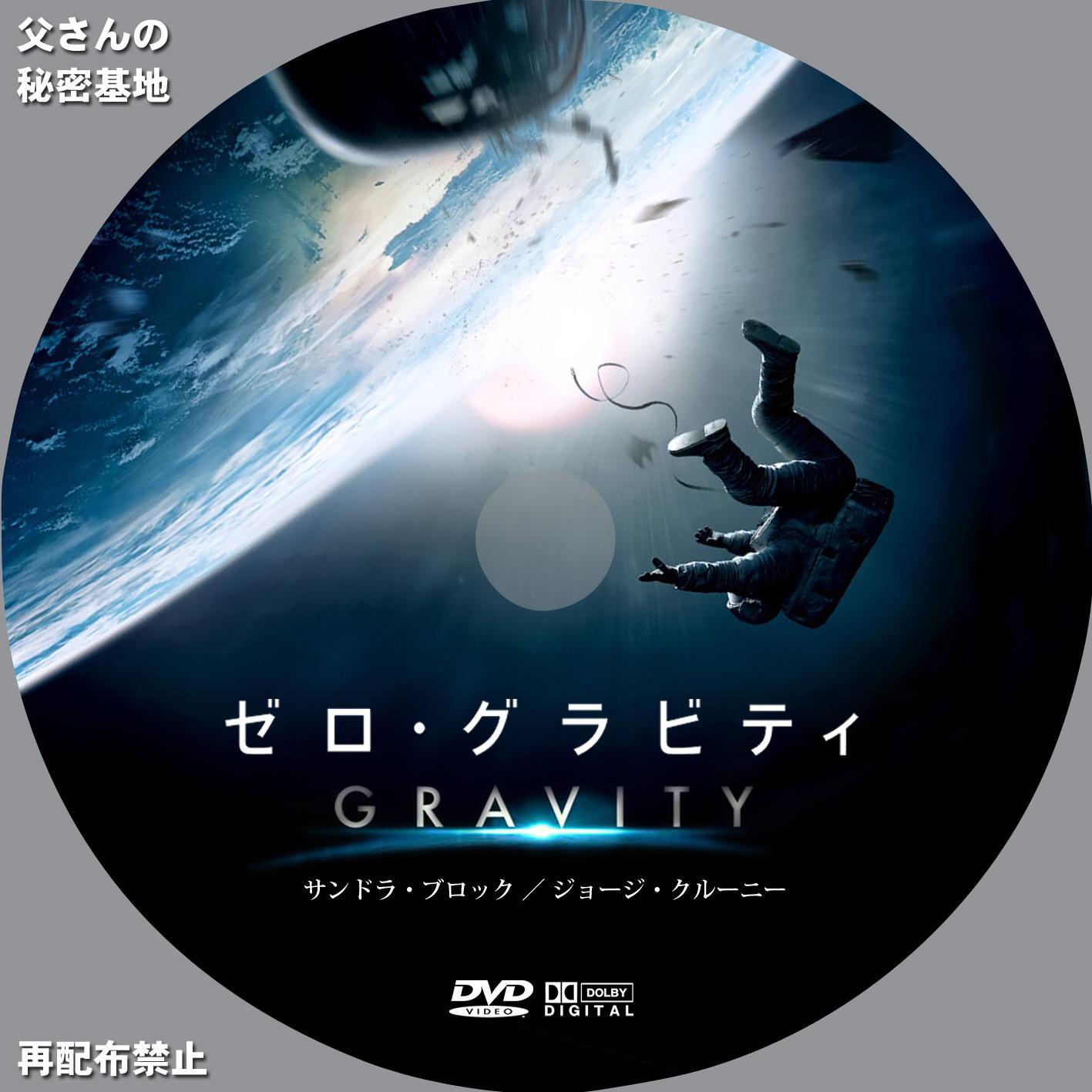 gravity_B_DVD.jpg