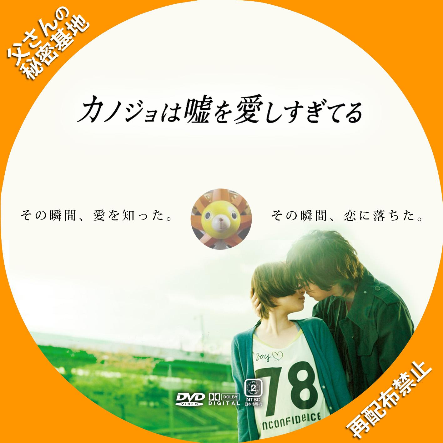 kanouso2_DVD.jpg