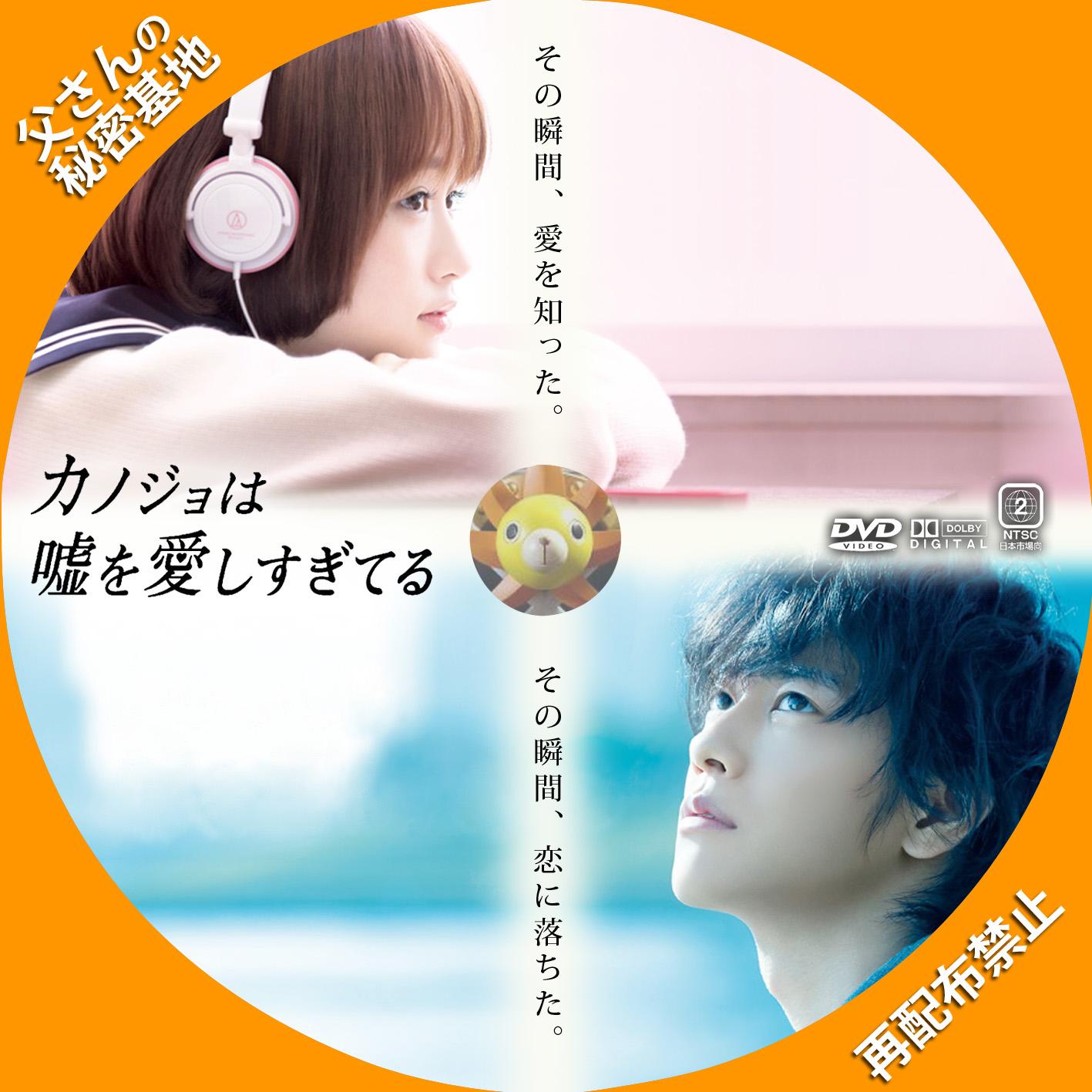 kanouso_DVD.jpg