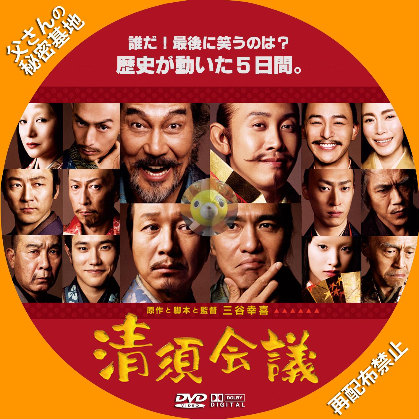 kiyosukaigi_DVD_01.jpg