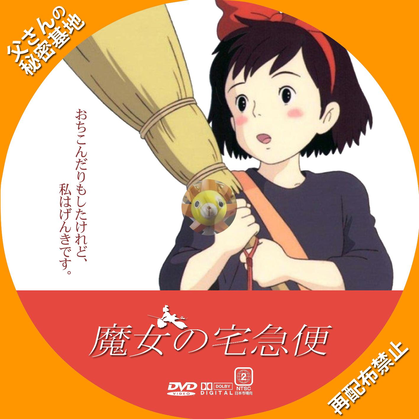 majotaku2_DVD.jpg