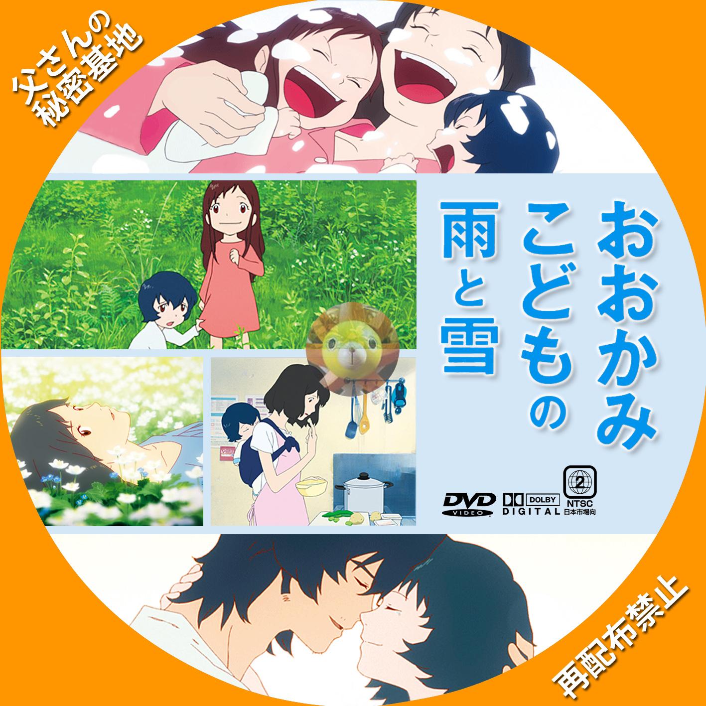 ookamikodomo1_DVD.jpg