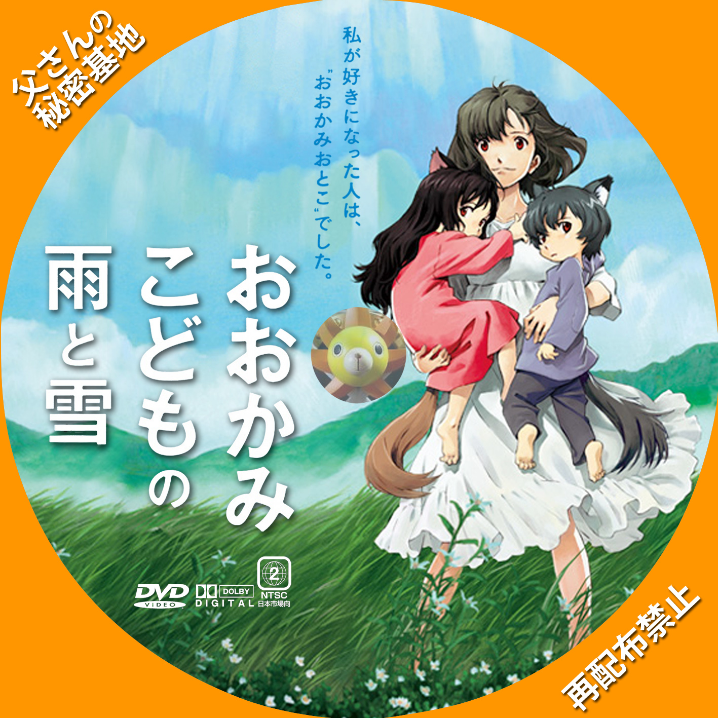 ookamikodomo2_DVD.jpg
