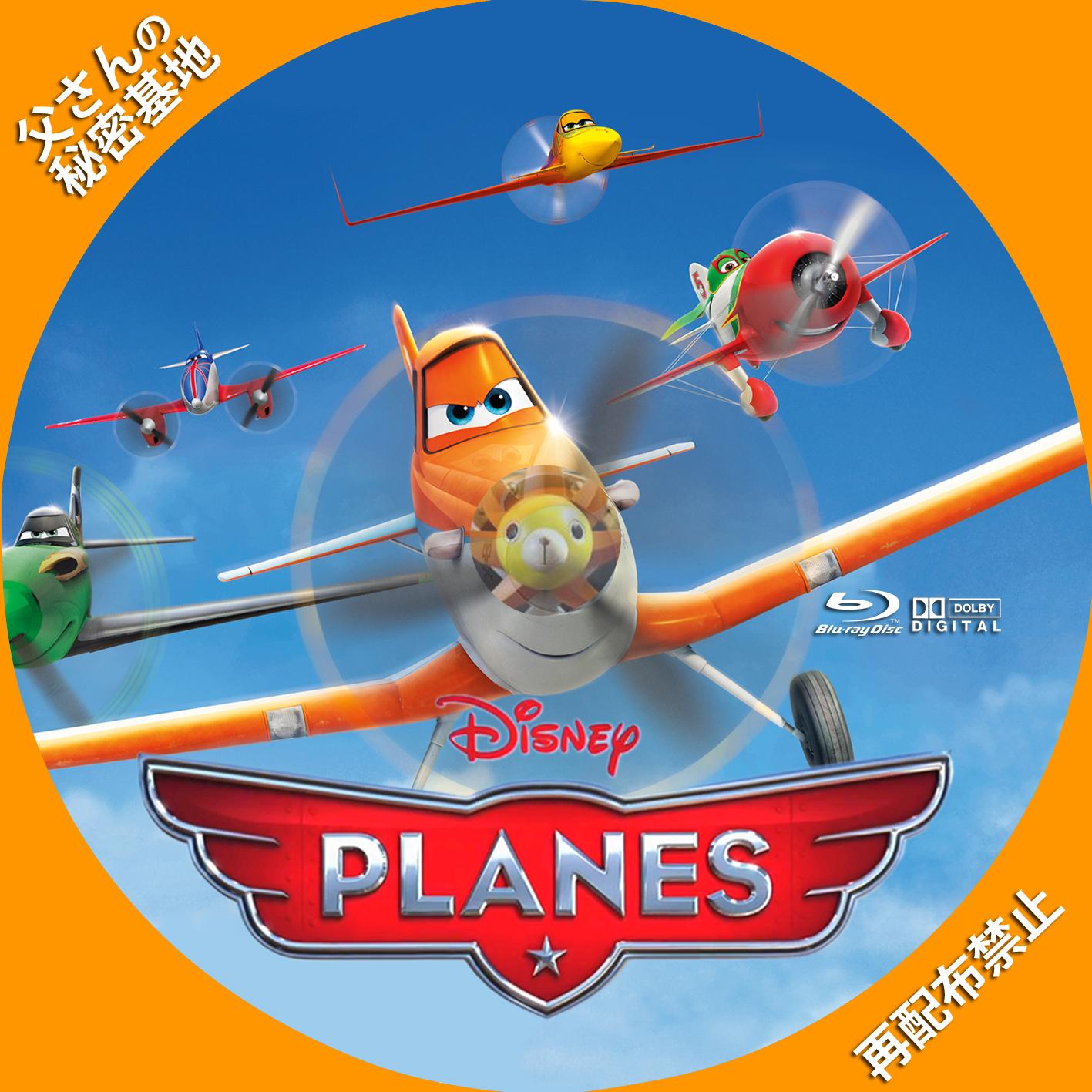 planes_BD-E_02.jpg