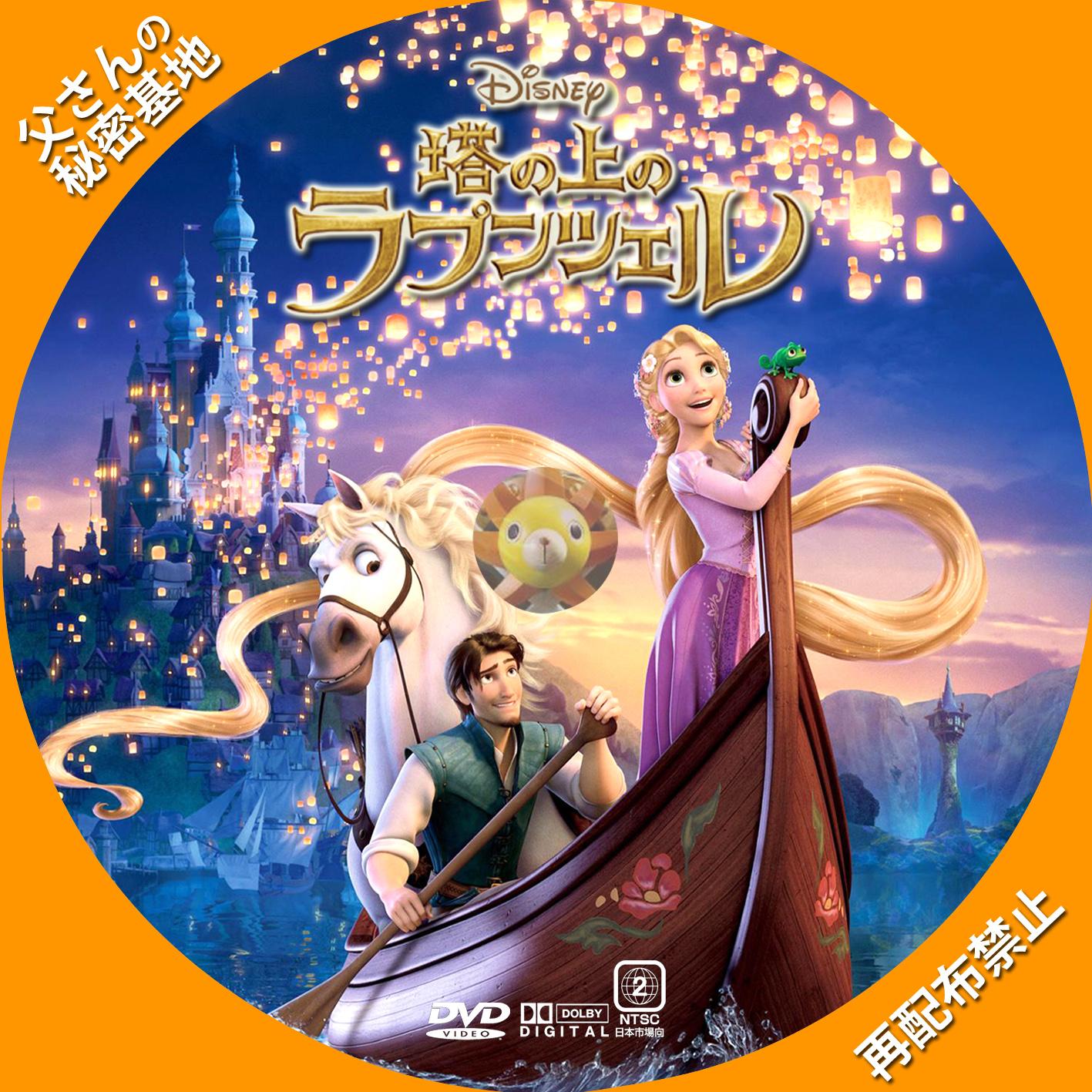 rapunzel_DVD_01.jpg