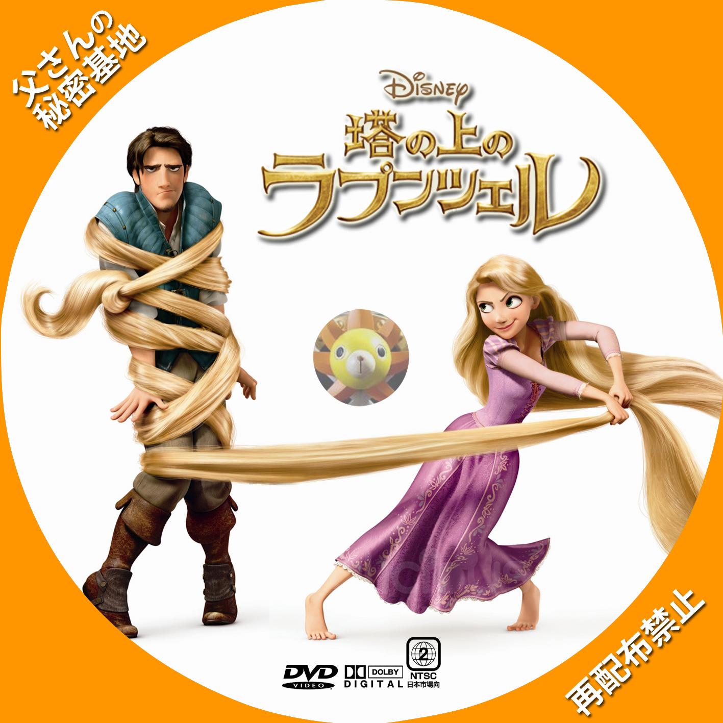 rapunzel_DVD_02.jpg