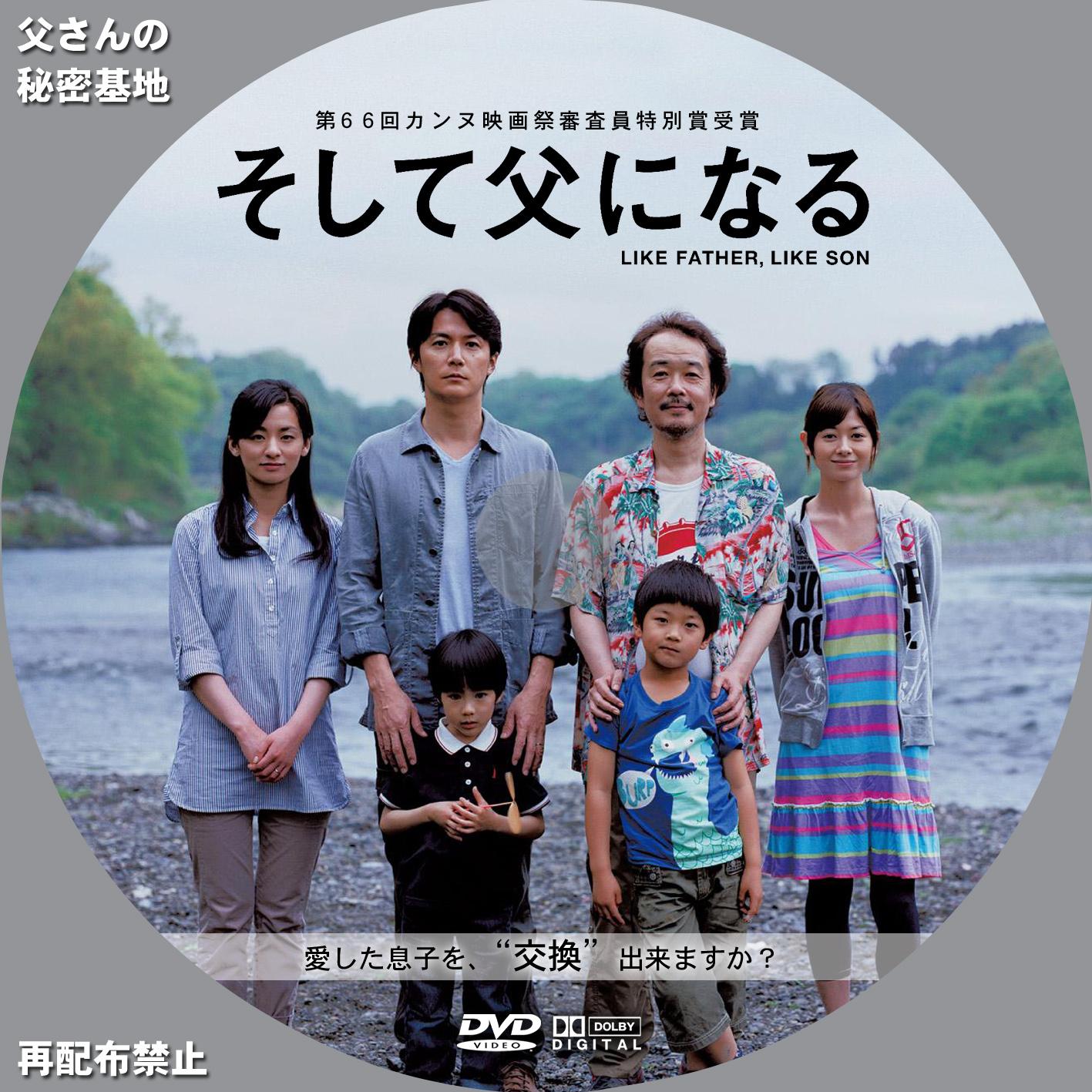 soshitechichininaru_DVD_01.jpg