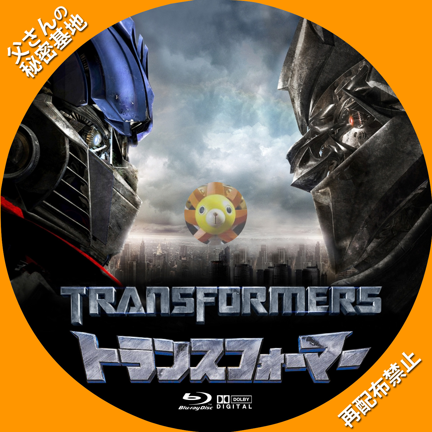 transformers_BD_01.jpg