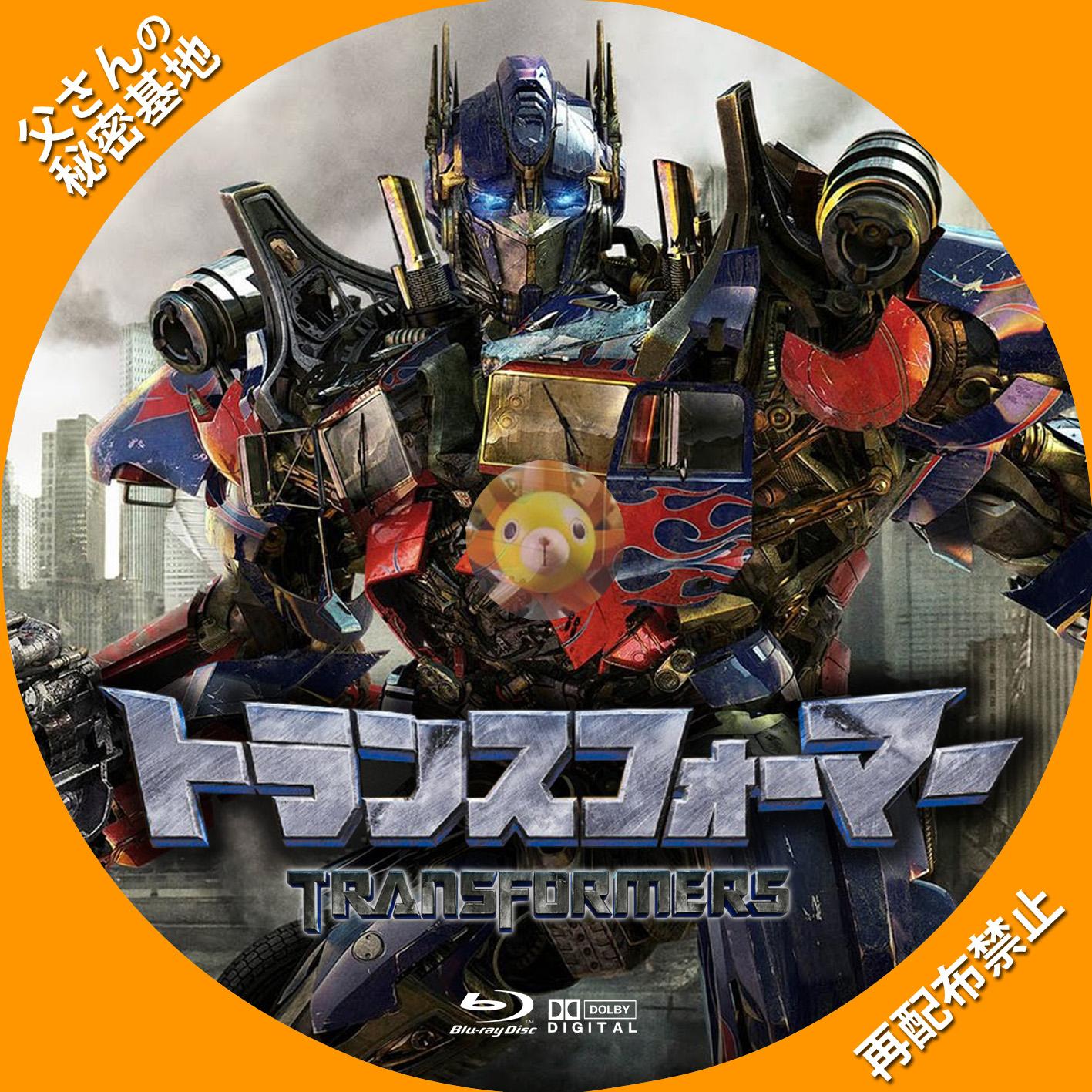 transformers_BD_02.jpg