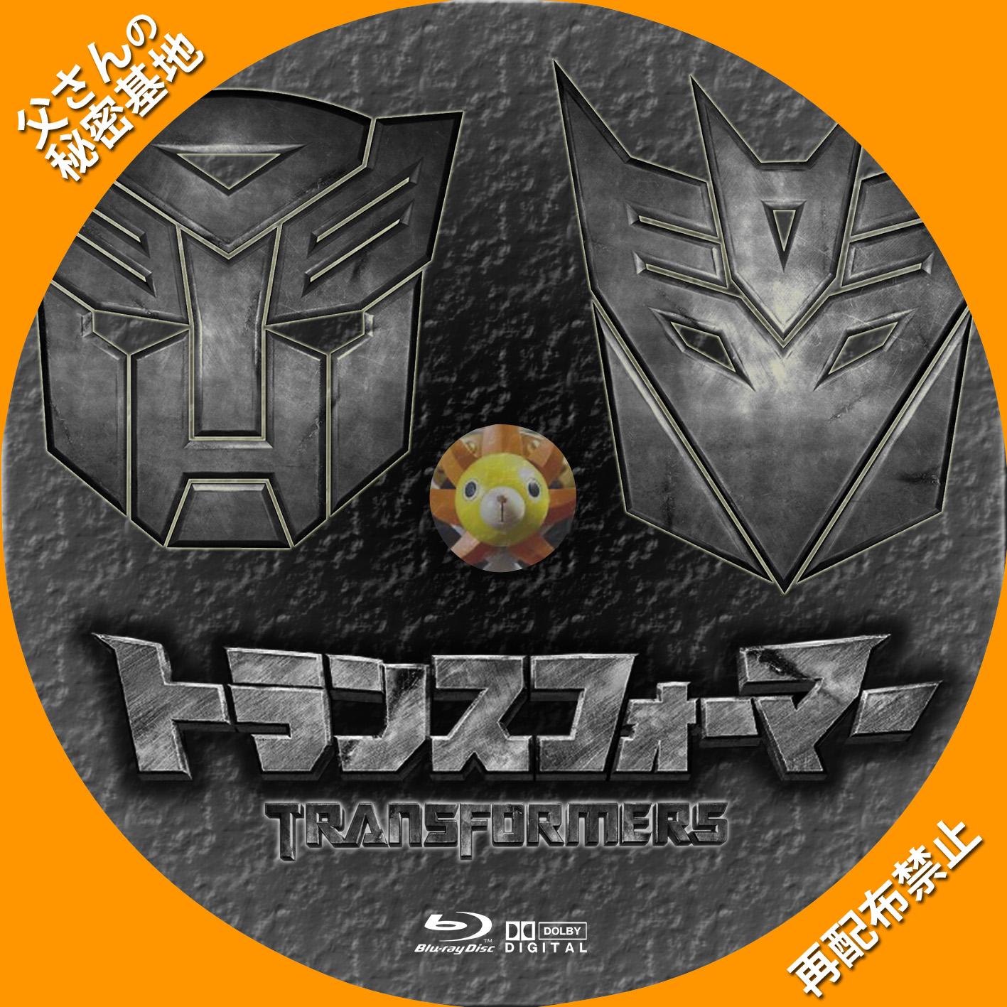 transformers_BD_03.jpg