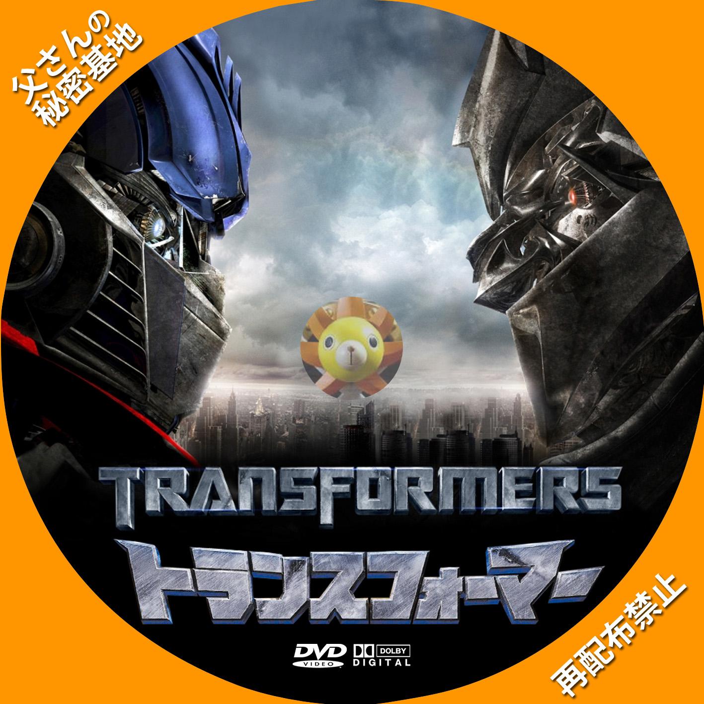 transformers_DVD_01.jpg
