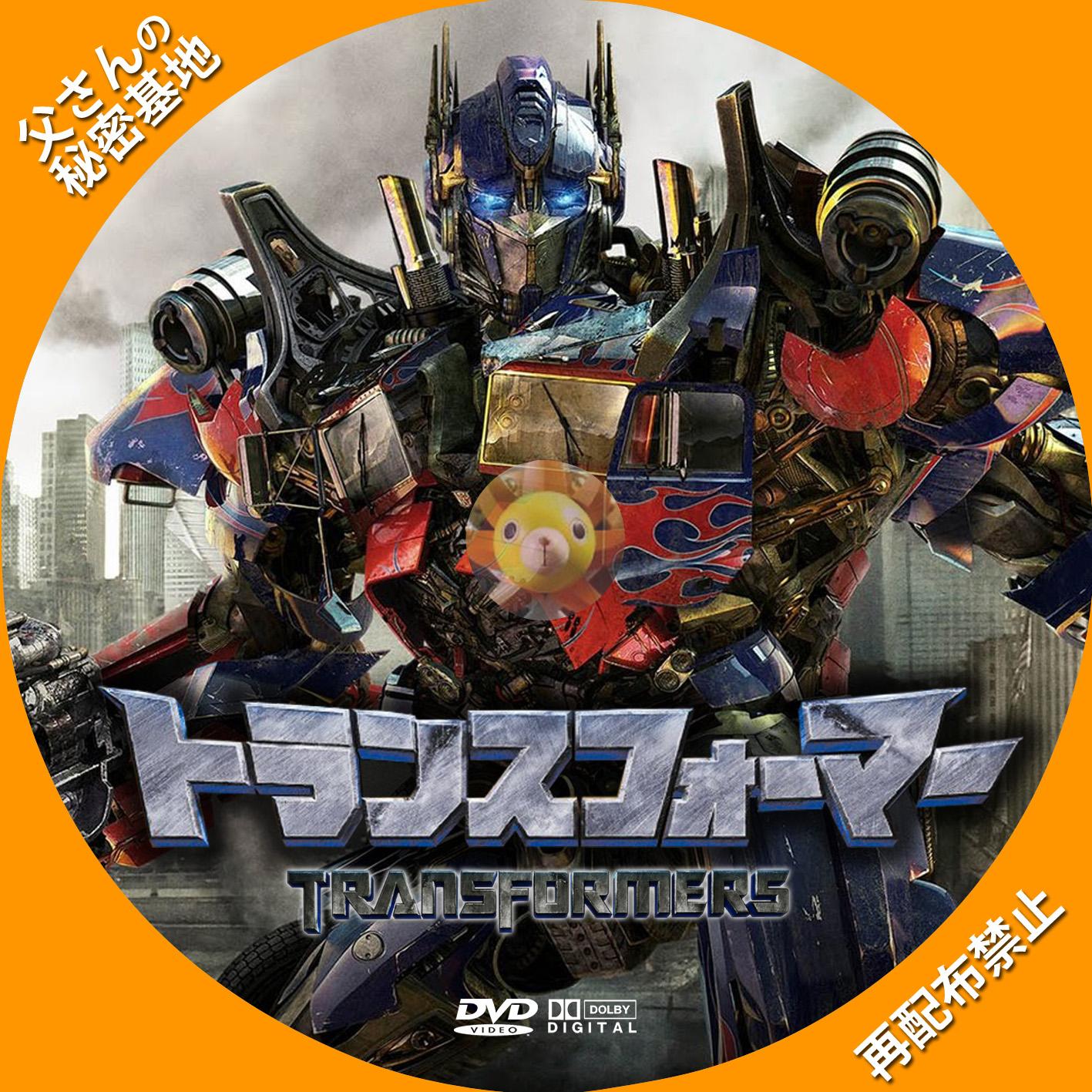transformers_DVD_02.jpg
