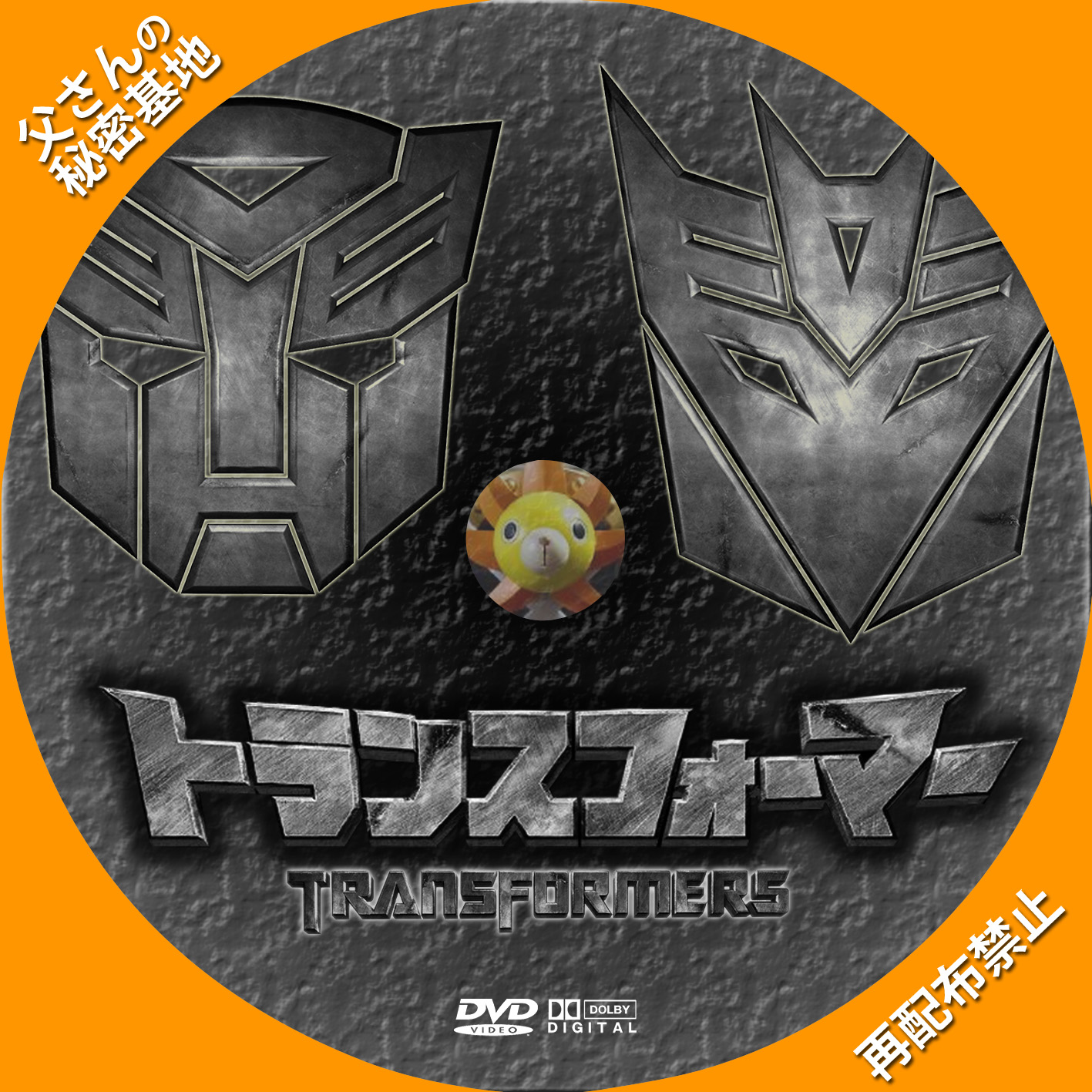 transformers_DVD_03.jpg