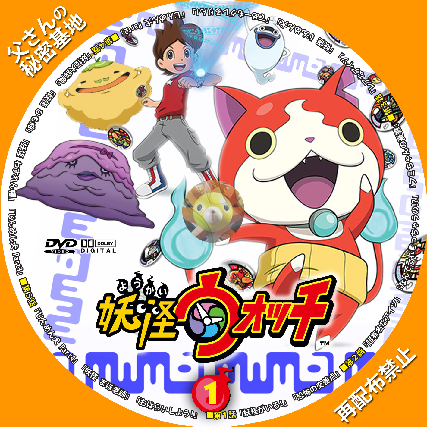 youkai-watch_01b.jpg