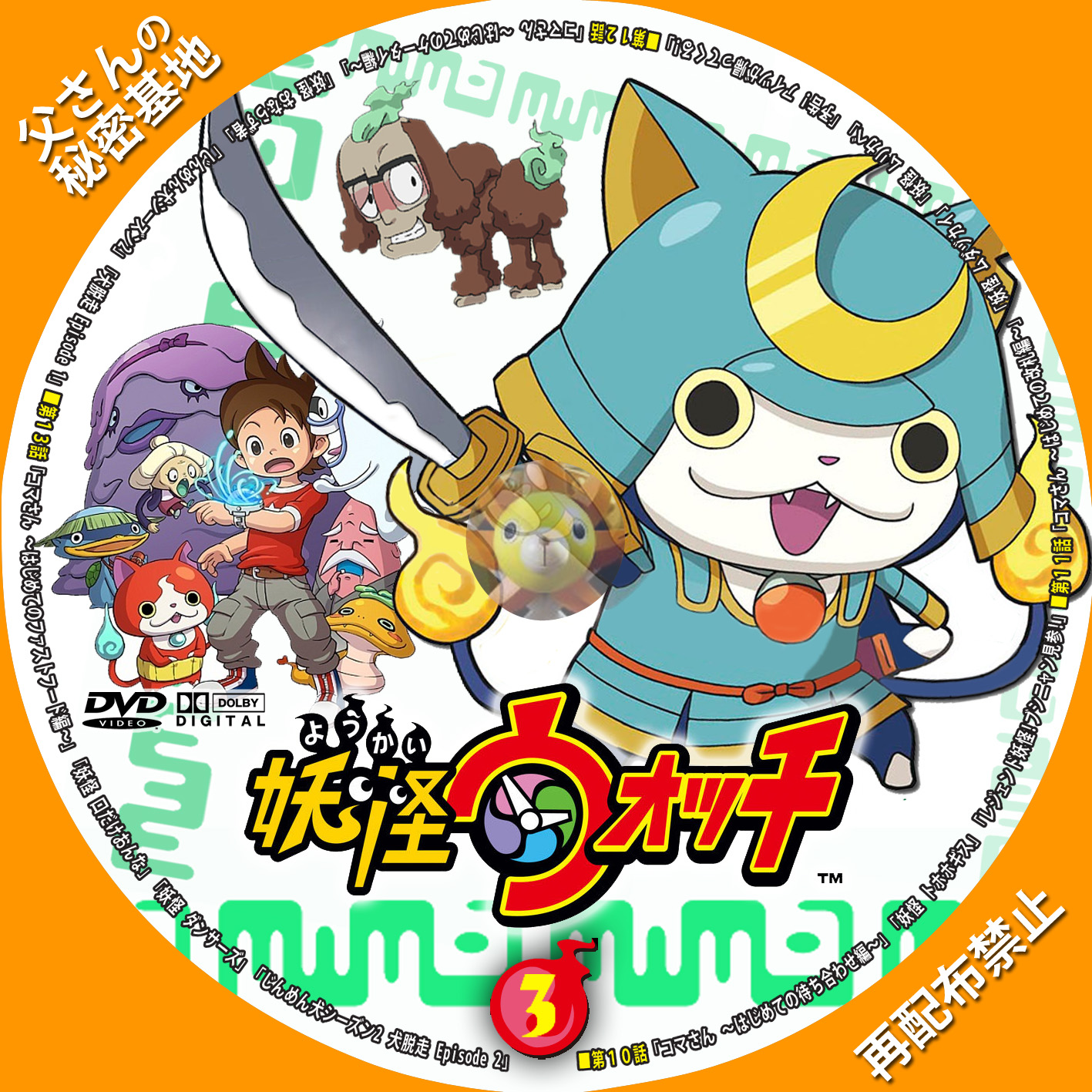 youkai-watch_03b.jpg