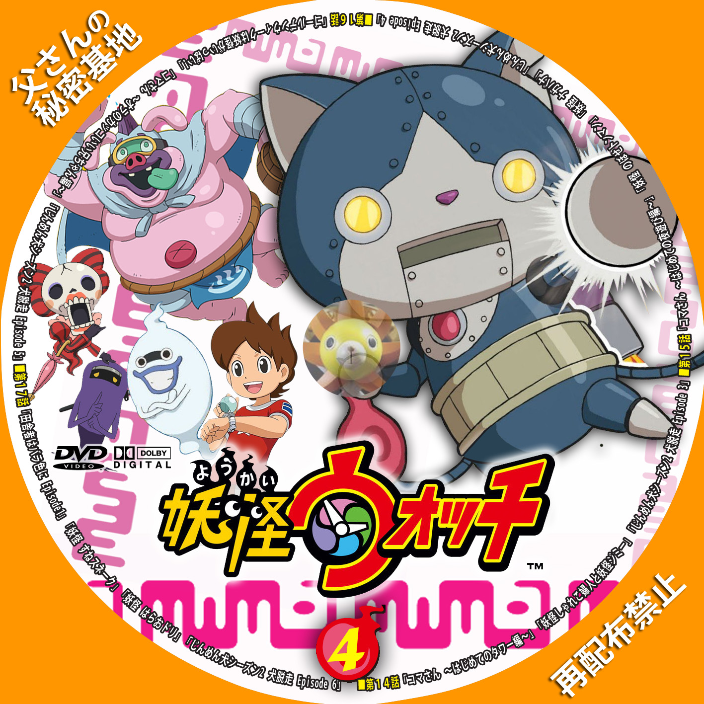 youkai-watch_04b.jpg