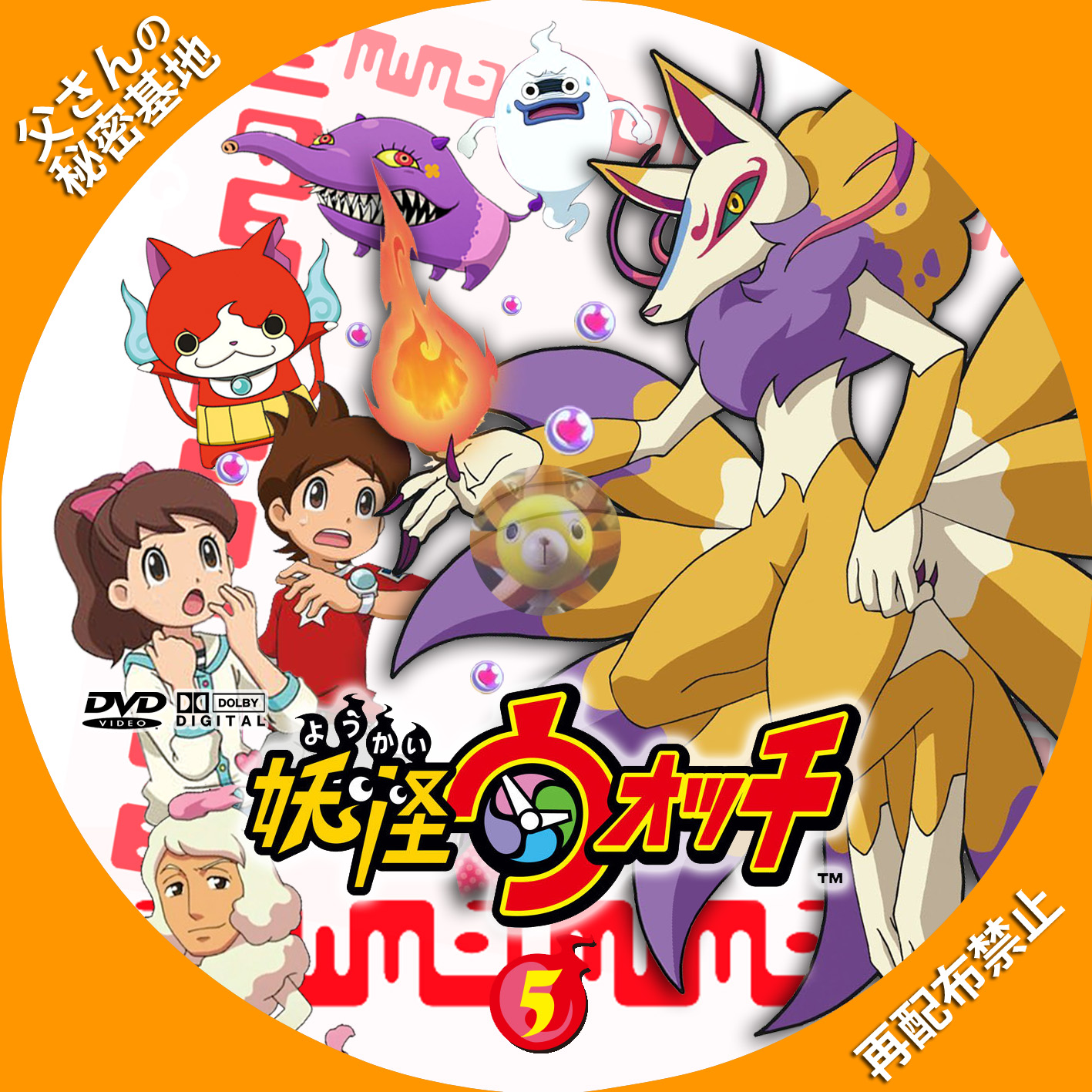 youkai-watch_05a.jpg