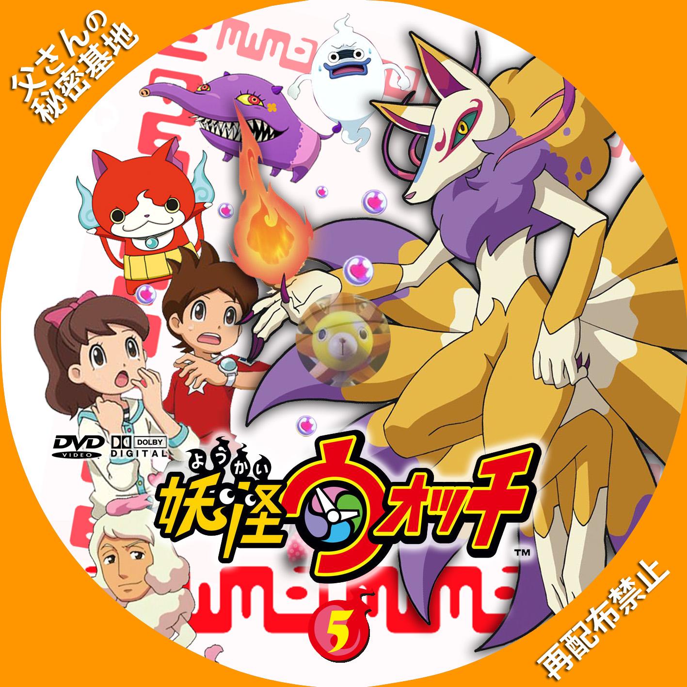 youkai-watch_05a.jpg