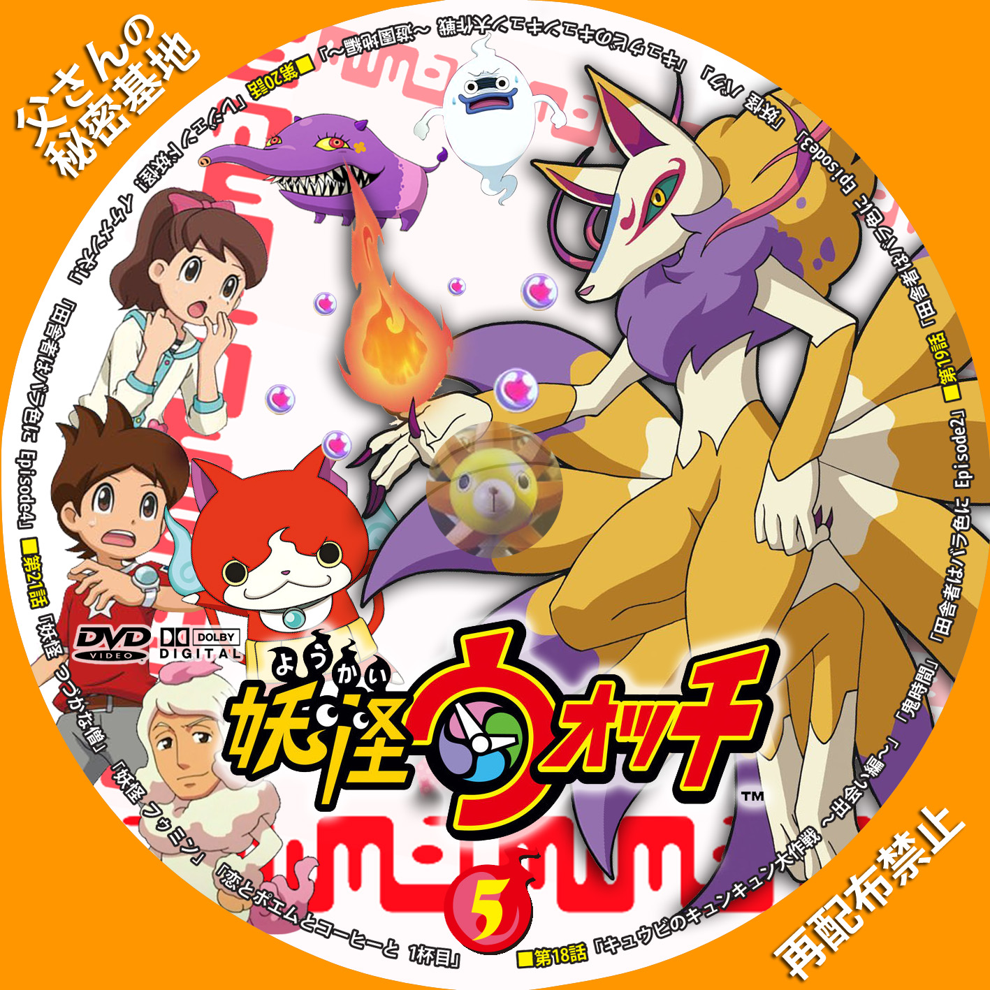 youkai-watch_05b.jpg